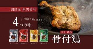 骨付鳥 味比べ 5本 香川名物  骨付き鳥〈仏生山の森工房直送品〉