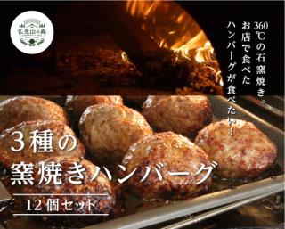 森の特製ハンバーグ 3種の食べ比べ 6袋12個入 個包装〈仏生山の森工房直送品〉