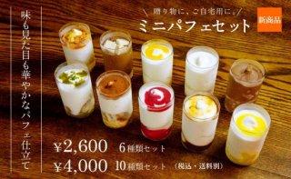 ソフトクリームパフェ 食べ比べセット 6個入〈ICE BISTRO HIRAI〉