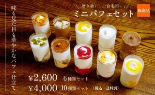 ソフトクリームパフェ 食べ比べセット 10個入〈ICE BISTRO HIRAI〉