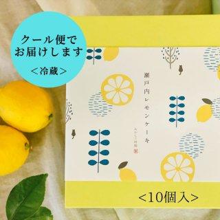 <img class='new_mark_img1' src='https://img.shop-pro.jp/img/new/icons7.gif' style='border:none;display:inline;margin:0px;padding:0px;width:auto;' />香川県産ワックス不使用レモン◎瀬戸内レモンケーキ◎10個セット