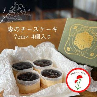 『 森のチーズケーキ 』◆バスク風チーズケーキ◆ 7cm×4個 セット