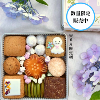 <img class='new_mark_img1' src='https://img.shop-pro.jp/img/new/icons14.gif' style='border:none;display:inline;margin:0px;padding:0px;width:auto;' />お届け7/18〜 ◆クッキー缶 「さぬきからの贈り物」 ご予約受付中◆