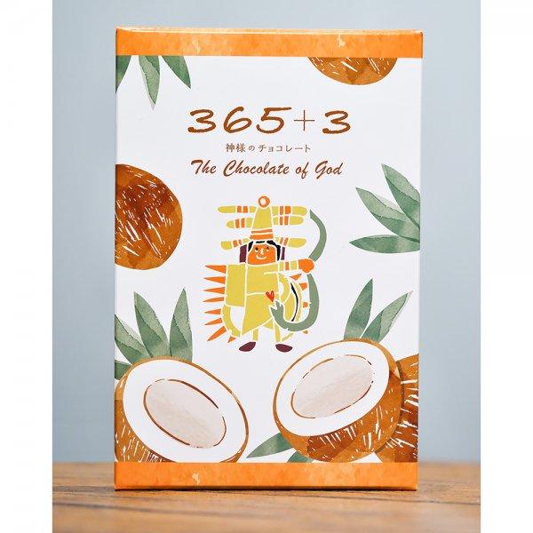 【特許取得乳酸菌・低GI】神様のチョコレート®365+3【ココナッツ】