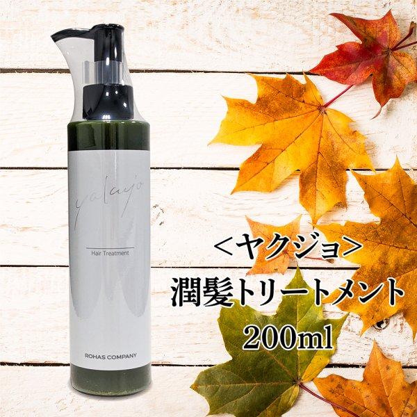 潤髪トリートメント200ml ヤクジョ