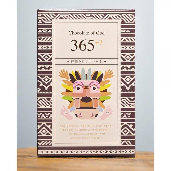 【特許取得乳酸菌・低GI】神様のチョコレート365+3【キヌア】