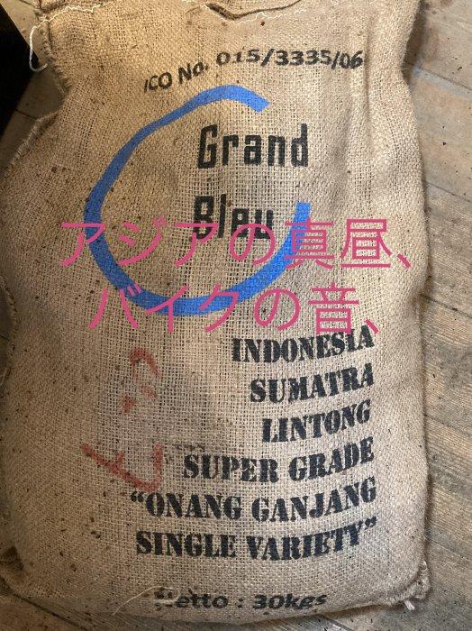 INDONESIA スマトラ島 オナンガンジャン地域 マンデリン フレンチロースト(深煎り)