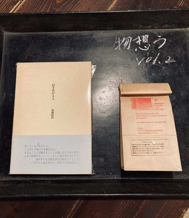 <SOLD OUT> 『物想う時間』シリーズvol.2  何かを「考える」時間の為に。高橋睦郎『起きあがる人』+KUSA.'s Season Blend  for the book『淡いver.3』