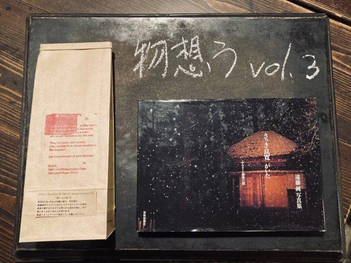 <SOLD OUT> 『物想う時間』シリーズvol.3  何かを「考える」時間の為に。写真集『さっき良寛がいた』+KUSA.'s  Blend  for the book『淡いver.4』