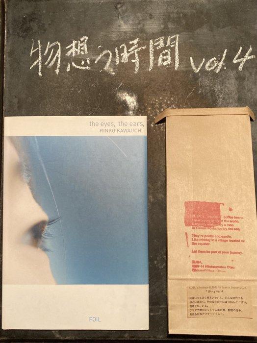 <SOLD OUT> 『物想う時間』シリーズvol.4  何かを「考える」時間の為に。川内 倫子写真集+KUSA.'s  Blend  for the book『淡いver.5』200g