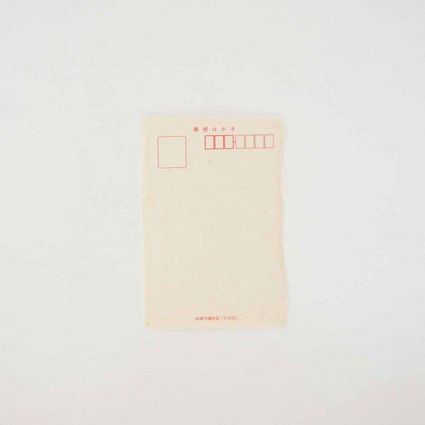 『はがき』900年の歴史を持つ杉原紙