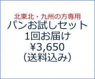 パンお試しセット(北東北・九州)