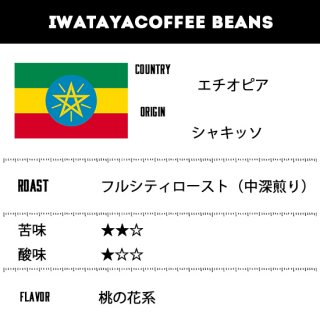 エチオピア カフェインレス 200g