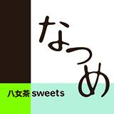 ぜんぶ八女茶の和洋菓子   八女茶sweetsなつめ   福岡八女