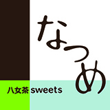 ぜんぶ八女茶の和洋菓子 | 八女茶sweetsなつめ | 福岡八女