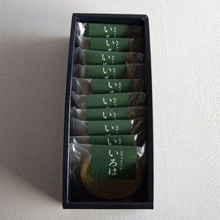 八女茶生チョコクッキー「いろは」10枚入り1箱