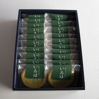 八女茶生チョコクッキー「いろは」20枚入り1箱