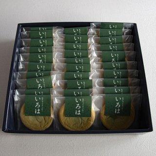 八女茶生チョコクッキー「いろは」30枚入り1箱