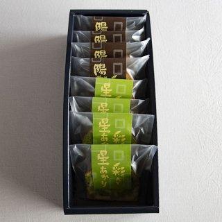 八女茶パウンドケーキ「彩々シリーズ」2種類8個入り1箱