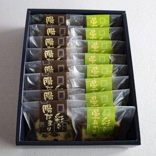 八女茶パウンドケーキ「彩々シリーズ」2種類16個入り1箱