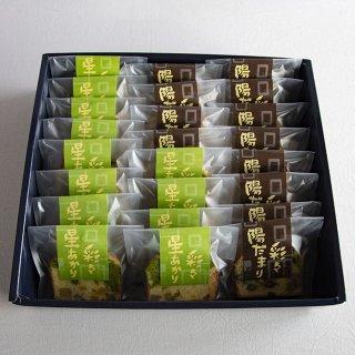 八女茶パウンドケーキ「彩々シリーズ」2種類24個入り1箱
