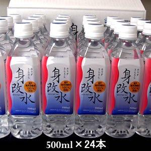 カラダさらさら身改水(SHINKAISUI)  500ml×24本