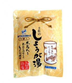 土佐のしょうが湯 黒糖入り(20g×5袋)