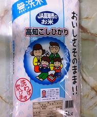 高知こしひかり無洗米5kg