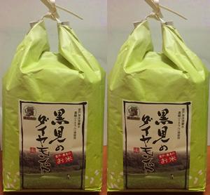 高知県室戸市産黒見のダイヤモンド米2kg×2袋