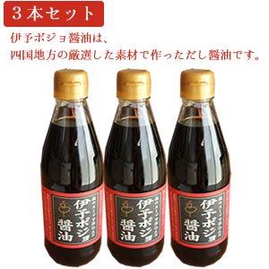 四国の厳選素材で作った 伊予ポジョ醤油 3本セット