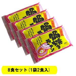 須崎名物鍋焼き 生ラーメン8食セット(クール便)