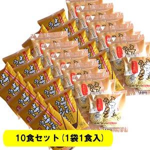 生よさこいラーメン &スープセット10食セット(クール便)