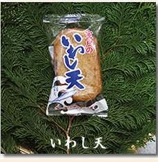 いわし天ぷら(3枚入り)×3セット=9枚