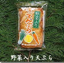 野菜入り天ぷら(2枚入り)×3セット