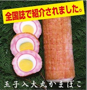 ■玉子入り大丸蒲鉾×3本セット