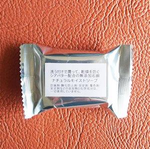 シアバター石鹸 ナチュラルモイストソープ 20gピロ包装
