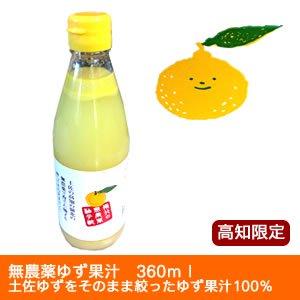 ゆず果汁(無塩)