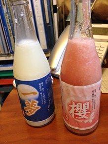 弥太のどぶろく<一夢>と<櫻> 紅白酒
