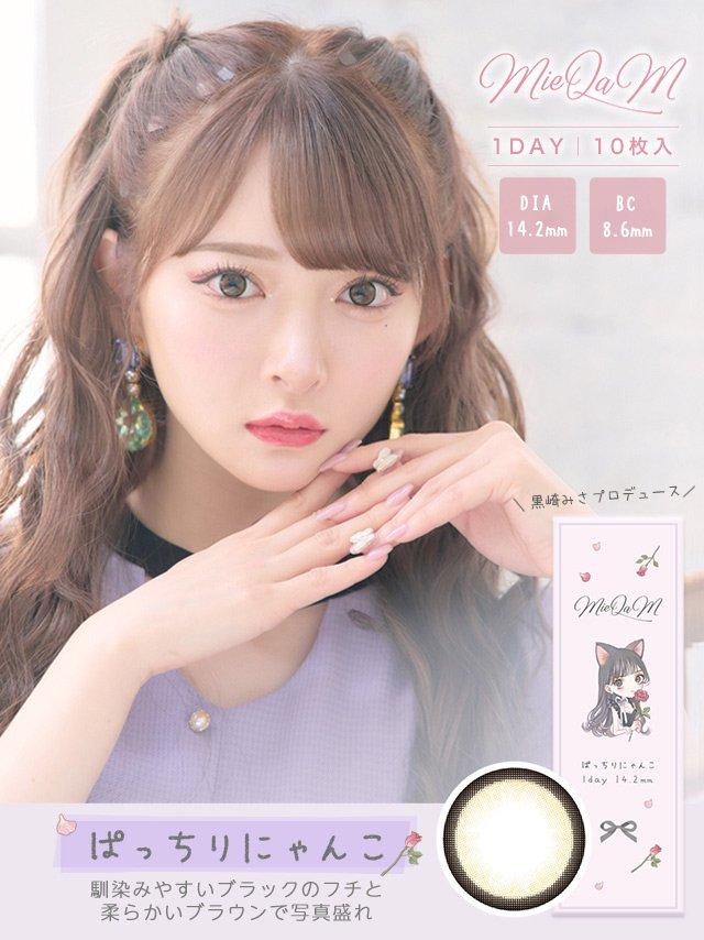 MieQaM|ミキュアム ぱっちりにゃんこ ワンデー 14.2mm 1箱10枚入