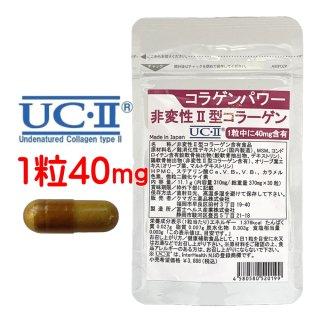 非変性 2型 コラーゲン UC-II 30日分 コラパワー II型コラーゲン サプリメント