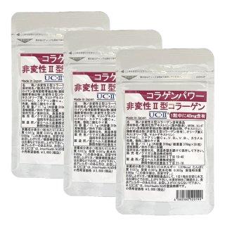 非変性 2型 コラーゲン UC-II |お得な3個セット|90日分 コラパワー II型コラーゲン サプリメント