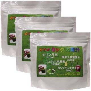 モリンガ 青汁 コンブチャ 乳酸菌  お得な3個セット 爽やかミックス青汁 180g ダイエット 健康飲料 スーパーフード