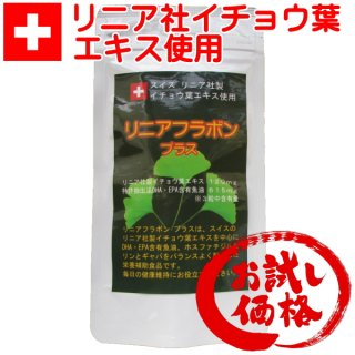 イチョウ葉 エキス |お試し半額| DHA EPA サプリ 90粒 リニアフラボン