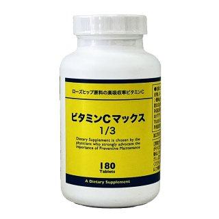 Cマックス 1/3 スプリット 180粒 タイムリリーズ ビタミンC ダグラスラボラトリーズ PB製品