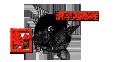 清幸丸水産 まぐろオンラインショップ