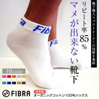 FIBRA(フィブラ)ランニングソックス ショート丈  (白ベース10色)