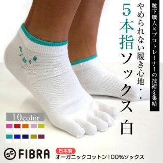 FIBRA(フィブラ)ランニング「5本指」ソックス (白ベース 10色)