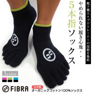 FIBRA(フィブラ)ランニング「5本指」ソックス (黒ベース 3色)