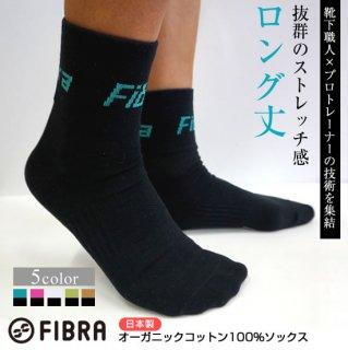 FIBRA(フィブラ)ランニングソックス ロング丈 (黒ベース 5色)