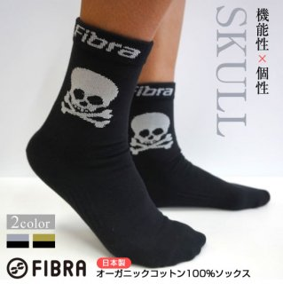 FIBRA(フィブラ)ランニングソックス ロング丈 (スカル2色)